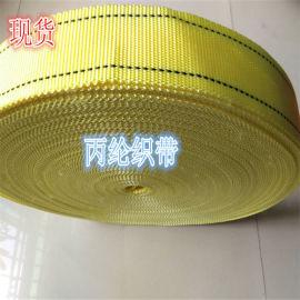 丙纶黄色拖车带 5.0cm*2.5mm 捆绑带  少量现货