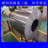 现货供应 0.8mm优质镀锌铝镁 镀铝镁锌板卷