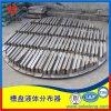 可拆型槽盘式液体分布器的优点304槽盘液体分布器