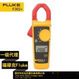 Fluke 302+交流钳形表 交流400A 电压电阻测量 福禄克一级代理