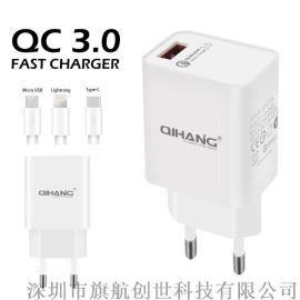 QIHANG/旗航Z06QC3.0快速充电器带线