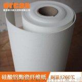 Orcas 奥卡 AK-24 硅酸铝陶瓷纤维纸
