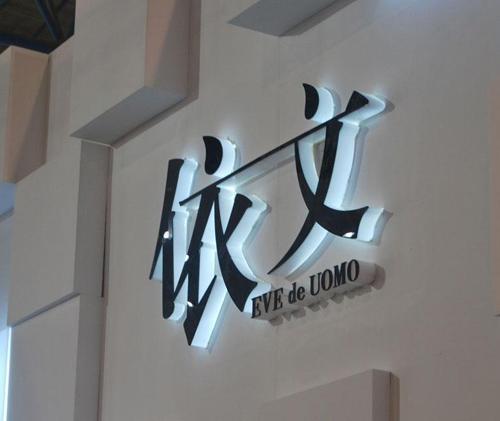 上海店铺发光字|背景墙|水晶雕刻|喷绘招牌专业制作