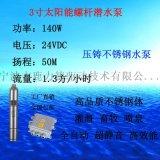 小型太阳能3寸压铸不锈钢深井潜水泵140WS