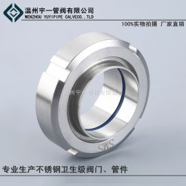 不锈钢材质卫生级焊接活接头SMS圆螺纹由壬活接组件