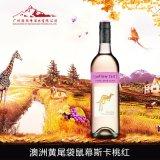 澳洲原瓶原装进口黄尾袋鼠幕斯卡桃红葡萄酒