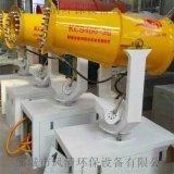 厂家直销kcs-400高射程喷雾机 工地除尘雾炮机