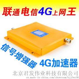 北京君发伟业三网合一联通电信4G上网手信号放大器