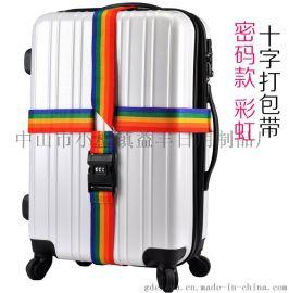 行李箱打包帶捆綁帶旅行箱行李帶拉杆箱配件捆箱帶