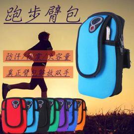 户外运动臂包跑步手机臂包健身多功能手腕包通用手臂包批发礼品
