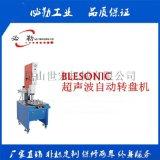 全自动超声波焊接机/转盘式超声波焊接机