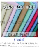 滌棉坯布 純滌坯布 純棉坯布 染色坯布 漂白坯布