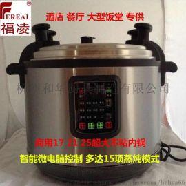 福凌牌15项蒸炖多功能电压力锅