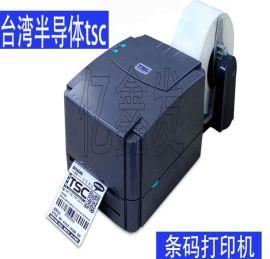 标签打印机 不干胶 条形码打印 台湾半导体tsc
