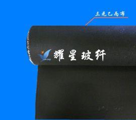 三元乙丙布 耐酸碱布料 氟橡胶布 替代氟胶布 高温脱硫脱销蒙皮