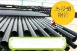 北京热浸塑钢管生产厂家及最新报价