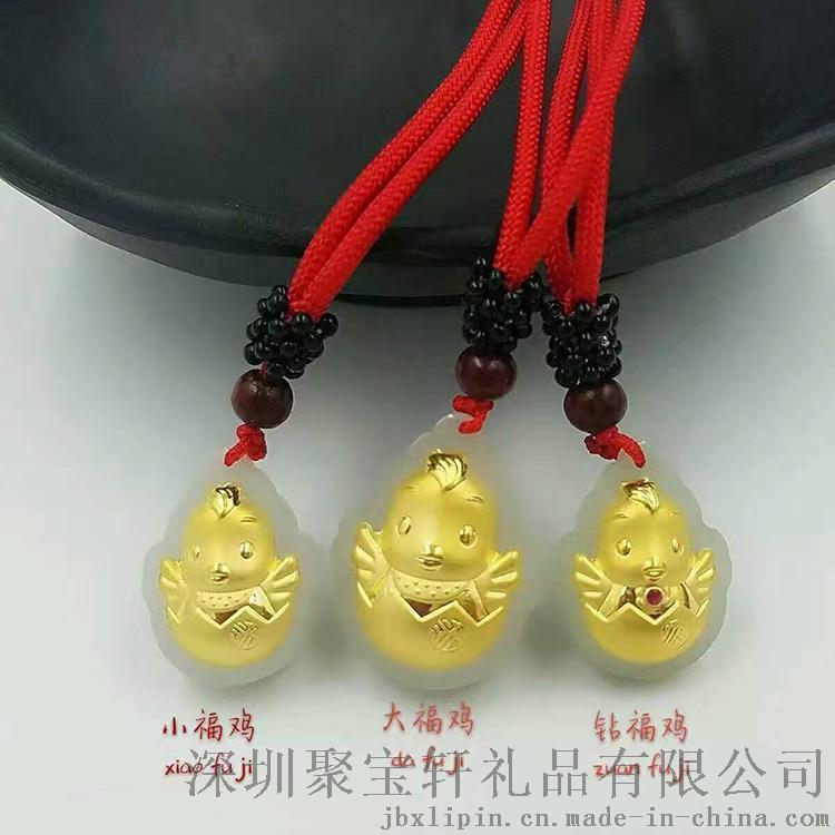 3D金镶玉 天然和田玉金福鸡黄金吊坠 珠宝礼品