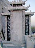 青石墓碑/紀念碑