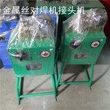 钢丝铁丝金属丝铝丝对焊机 接头机 碰焊机