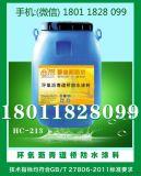 廣州愛迪斯大量供應+環氧瀝青道橋防水塗料