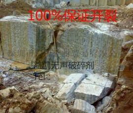 益凱無聲破碎劑用於福建巖石爆破混凝土拆除