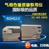 气相色谱质谱联用仪ROHS2.检测仪GCMS新增邻苯四类有机物(增塑剂)含量测试