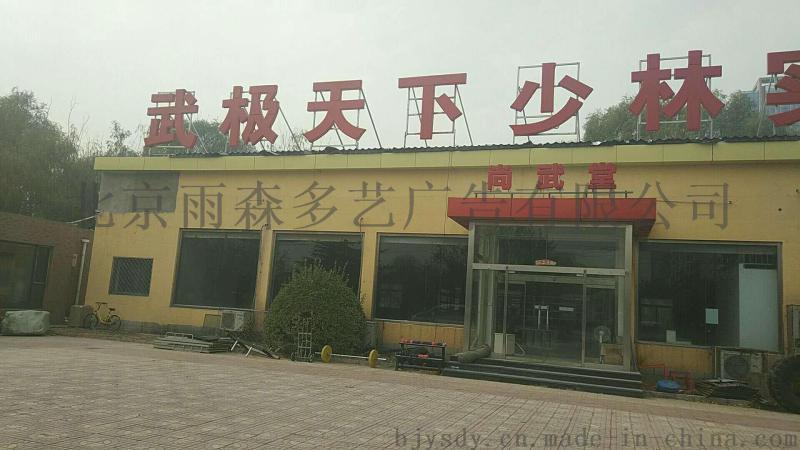 北京楼顶LED吸塑发光字加工厂