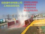 湖南長沙建築工地車輛洗車機介紹使用全國配送安裝