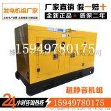 30kw潍柴柴油发电机组 30千瓦移动静音发电机组三相电启动380v