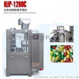 華勒NJP1200C全自動膠囊充填機