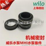 威乐水泵维修备件MHI202机械密封轴封水泵配件
