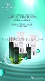 供应香港植荟芦荟水滋保湿系列6件套芦荟鲜汁美容加盟