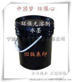 供应水基凹版塑料表印里印水墨