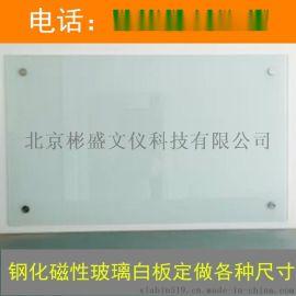 北京磁性钢化烤漆玻璃白板安装出售超白玻璃白板