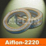 芳纶白四氟盘根Aiflon 2220