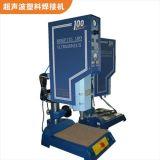 東莞20K超聲波塑焊機汽車隔音板塑焊機-操作安全