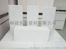 福建長宏蒸壓加氣砌塊磚混凝土加氣磚B05B06輕質磚