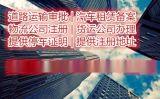 全包代办北京物流运输公司|道路运输许可证