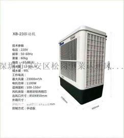 深圳市沙井水冷风扇环保节能空调