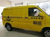 特价提供成都电动面包车、新能源客货两用厢式货车