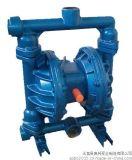 隔膜泵 QBY-25氣動隔膜泵 鑄鐵隔膜泵
