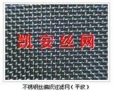 凯安 专业生产过滤网、不锈钢滤网筒、金属丝编织过滤网、不锈钢滤网