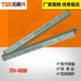 超薄LED燈箱電源12V4A超薄長條卡布燈箱電源12V48W恆壓超薄LED燈箱開關電源