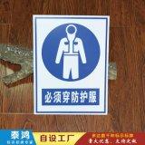 定做PVC安全标志牌  规范标志牌 安全警示牌制作