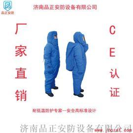 济南品正液氮防护服适合-260°C的工作环境