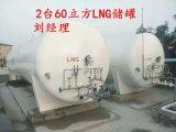 60立方点供LNG储罐气化设备