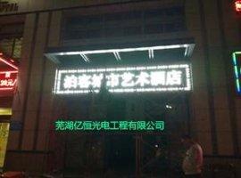 芜湖LED电子屏维修 维护价格公司