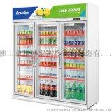 雅绅宝三门冷藏保鲜展示柜超市便利店啤酒饮料冷柜SA16L3FA