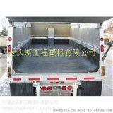 5.6米拉土车车厢衬板自润滑超高分子量聚乙烯PE板
