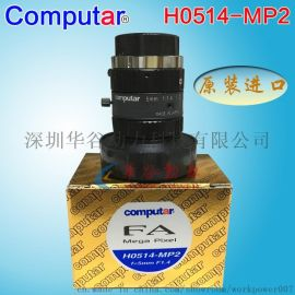 日本康標達Computar原裝進口5mm-75mm焦距可選百萬級定焦工業鏡頭